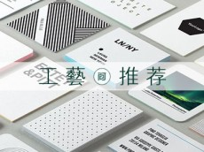 工艺推荐欣赏:名片工艺与纸张、设计搭配效果实拍欣赏