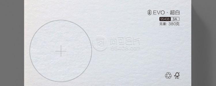意大利EVO  [名片纸张] AAA 3A系列 平面素雅