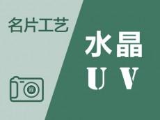 名片印刷工艺:水晶UV (水晶凸字/滴胶/凸字粉)