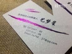 水晶磨砂纸张烫紫金+黑金名片