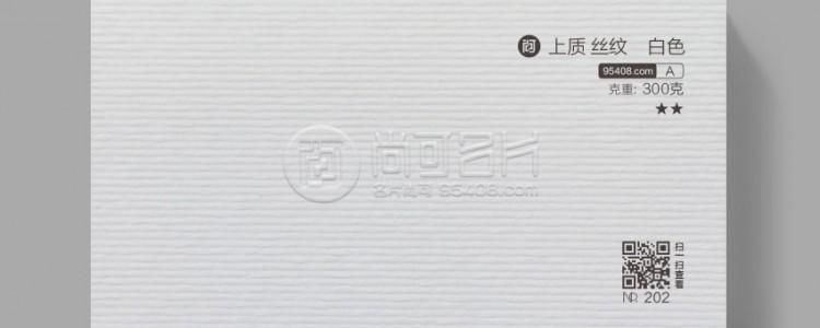 台湾上质丝纹 [名片纸张] A系列 纹路肌理