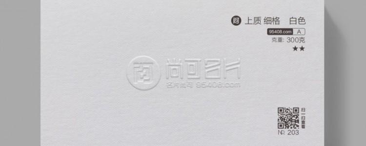 台湾上质细格 [名片纸张] A系列 纹路肌理