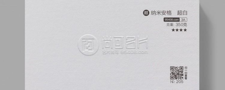 德国纳米安格  [名片纸张] AAA 3A系列 纹路肌理