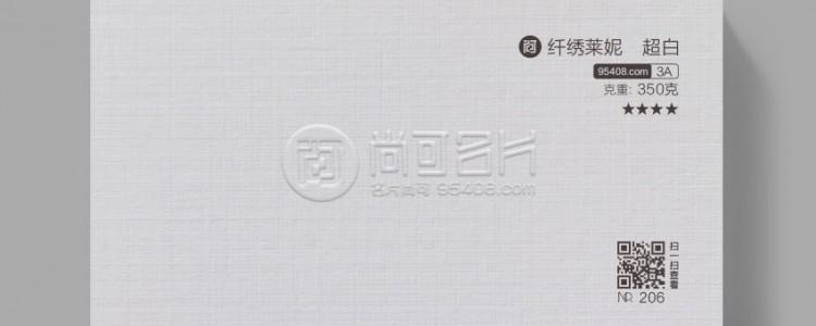 德国纤秀莱妮 [名片纸张] AAA 3A系列 纹路肌理