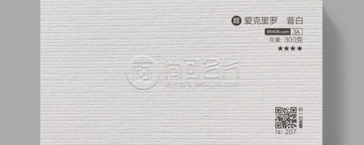 意大利爱克里罗 [名片纸张] AAA 3A系列 纹路肌理
