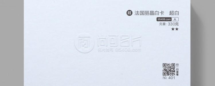 英国丽晶白卡 [名片纸张] A系列 平面素雅