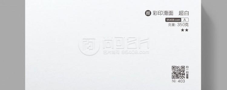 台湾彩印滑面 超白